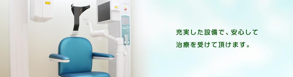 充実した設備で、安心して 治療を受けて頂けます。